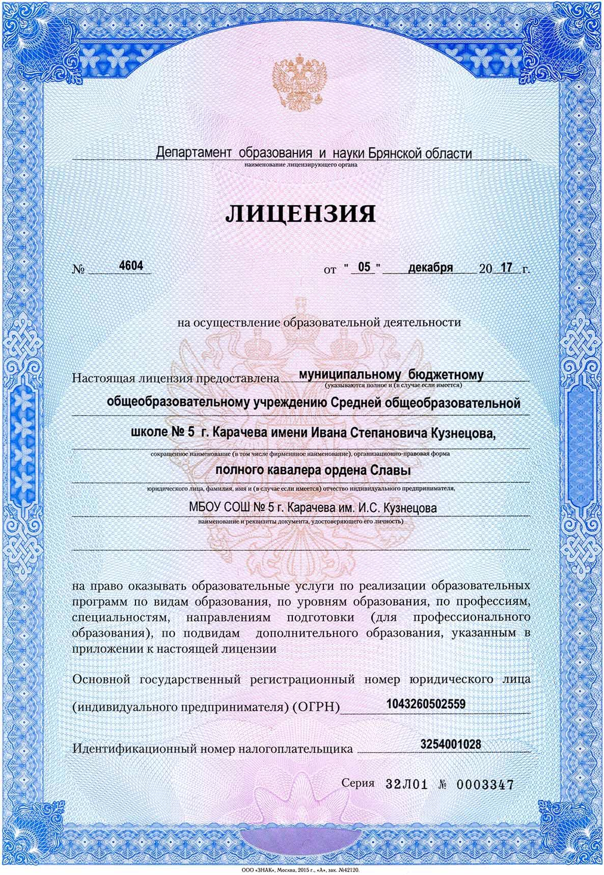 Лицензия 4604 1