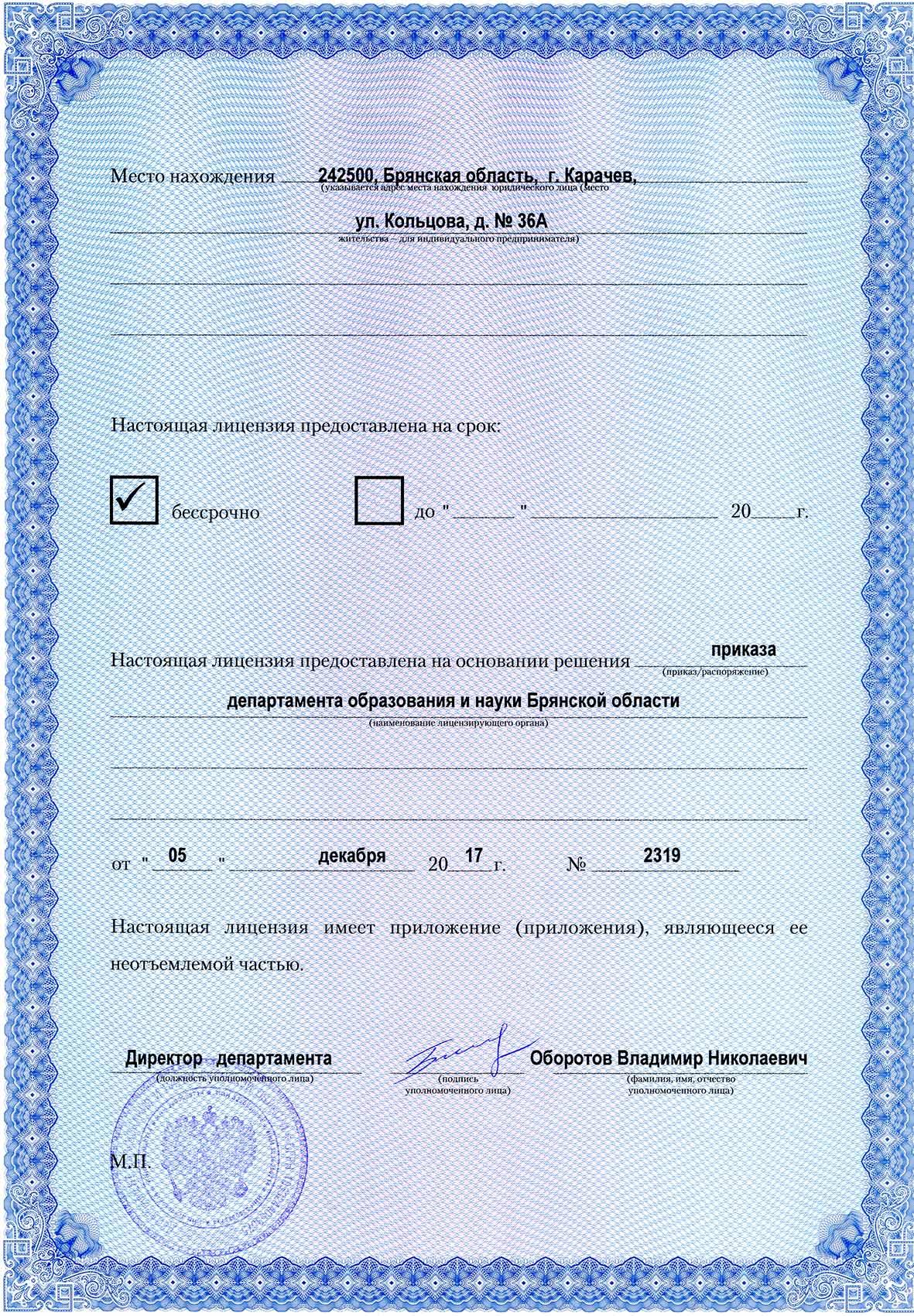 Лицензия 4604 2